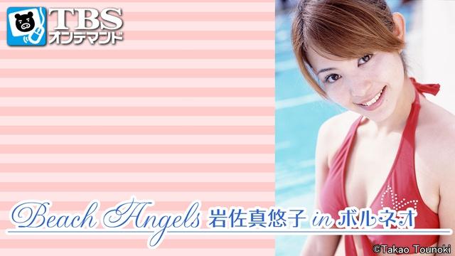 岩佐真悠子 Beach Angels in ボルネオの動画 - 平嶋夏海 Beach Angels in グアム