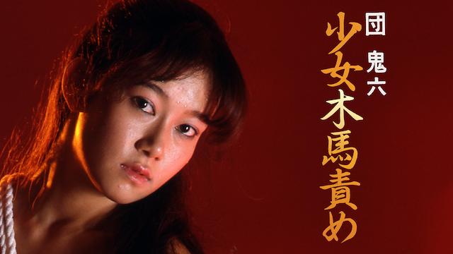 団鬼六 少女木馬責めの動画 - 団鬼六 黒薔薇夫人