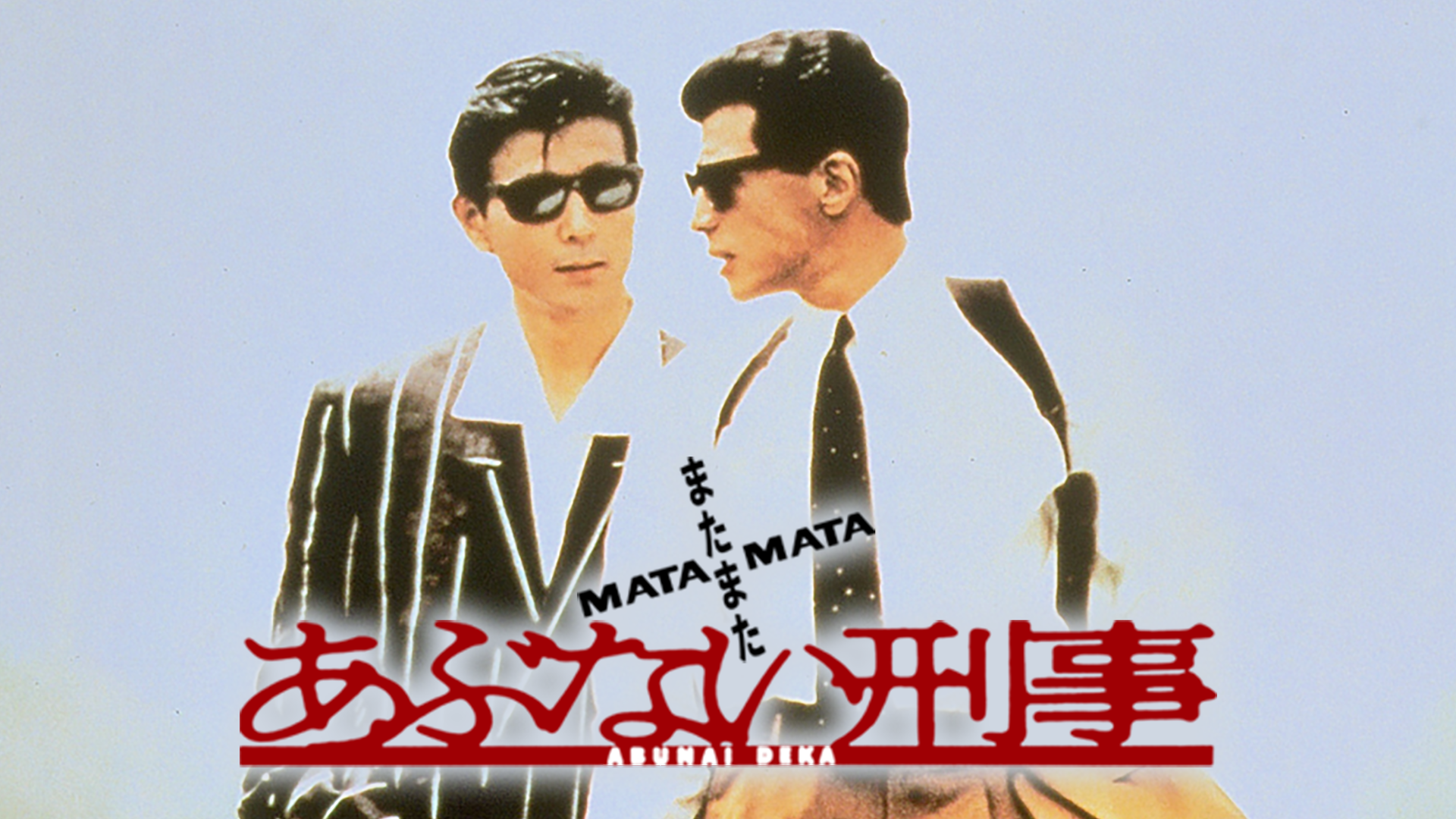 またまたあぶない刑事(1988)  | 無料動画