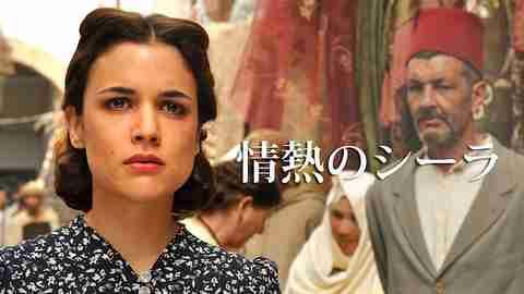【海外 ドラマ 無料】情熱のシーラ