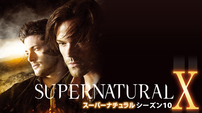 SUPERNATURAL/スーパーナチュラル シーズン10の動画 - SUPERNATURAL/スーパーナチュラル シーズン12