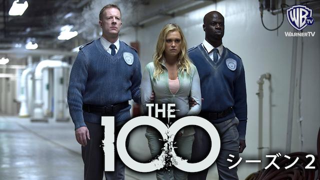 The 100/ハンドレッド シーズン2 動画