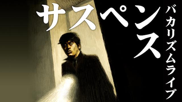バカリズムライブ「サスペンス」の動画 - バカリズムライブ「ぎ」