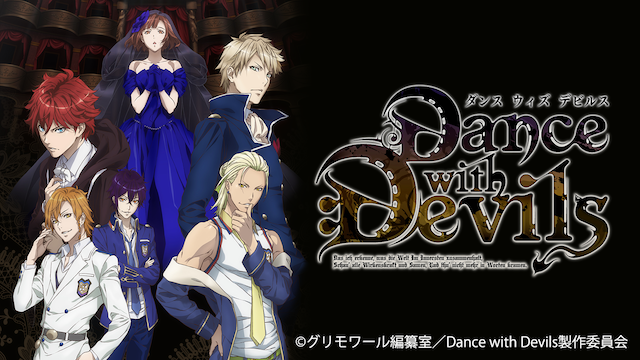 Dance with Devilsの動画 - ミュージカル Dance with Devils