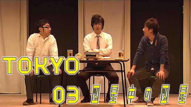 第13回 東京03 単独公演「図星中の図星」の動画 - 東京03 FROLIC A HOLIC「何が格好いいのか、まだ分からない。」