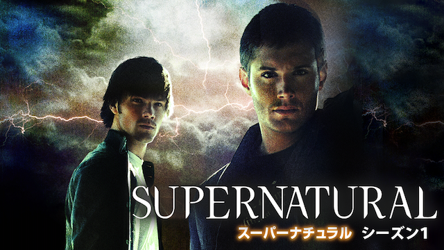 SUPERNATURAL/スーパーナチュラル シーズン1の動画 - SUPERNATURAL/スーパーナチュラル シーズン12