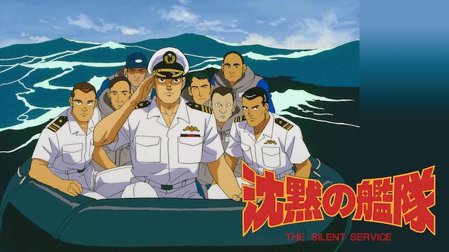 沈黙の艦隊の画像 p1_23