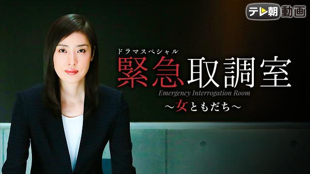 ドラマスペシャル 緊急取調室 〜女ともだち〜の動画 - 緊急取調室2(2017)