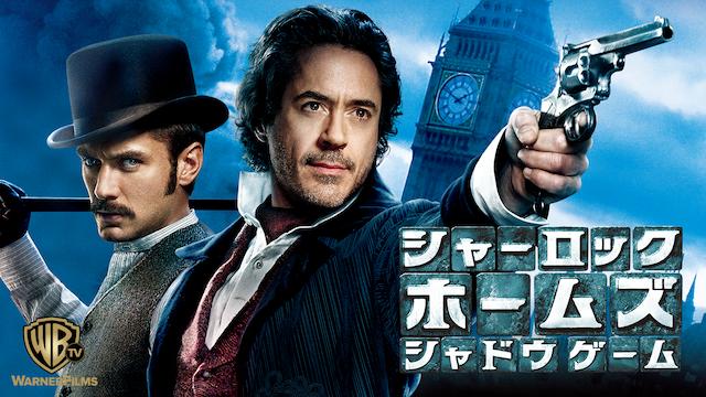 『シャーロック・ホームズ シャドウ ゲーム』無料視聴できる動画配信サービスは? Hulu/Netflix/dTV