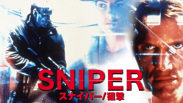 スナイパー/狙撃 動画