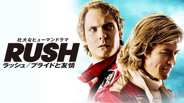 ラッシュ/プライドと友情 動画