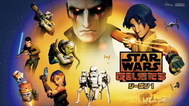 スター・ウォーズ/反乱者たち シーズン1の動画 - スター・ウォーズ/反乱者たち シーズン3