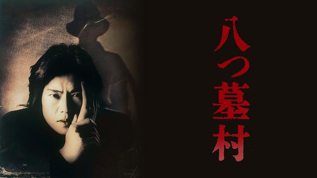 八つ墓村(1997)の動画 - 八つ墓村(1977)