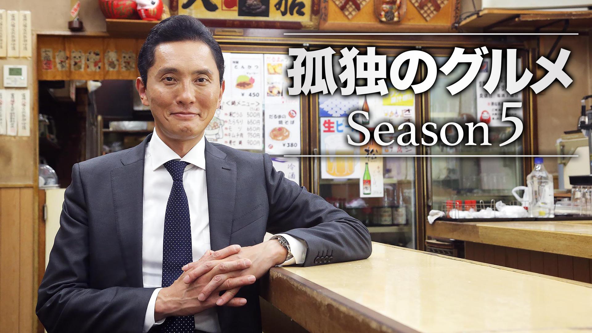 孤独のグルメ Season5の動画 - 孤独のグルメ 大晦日スペシャル~食べ納め!瀬戸内出張編~