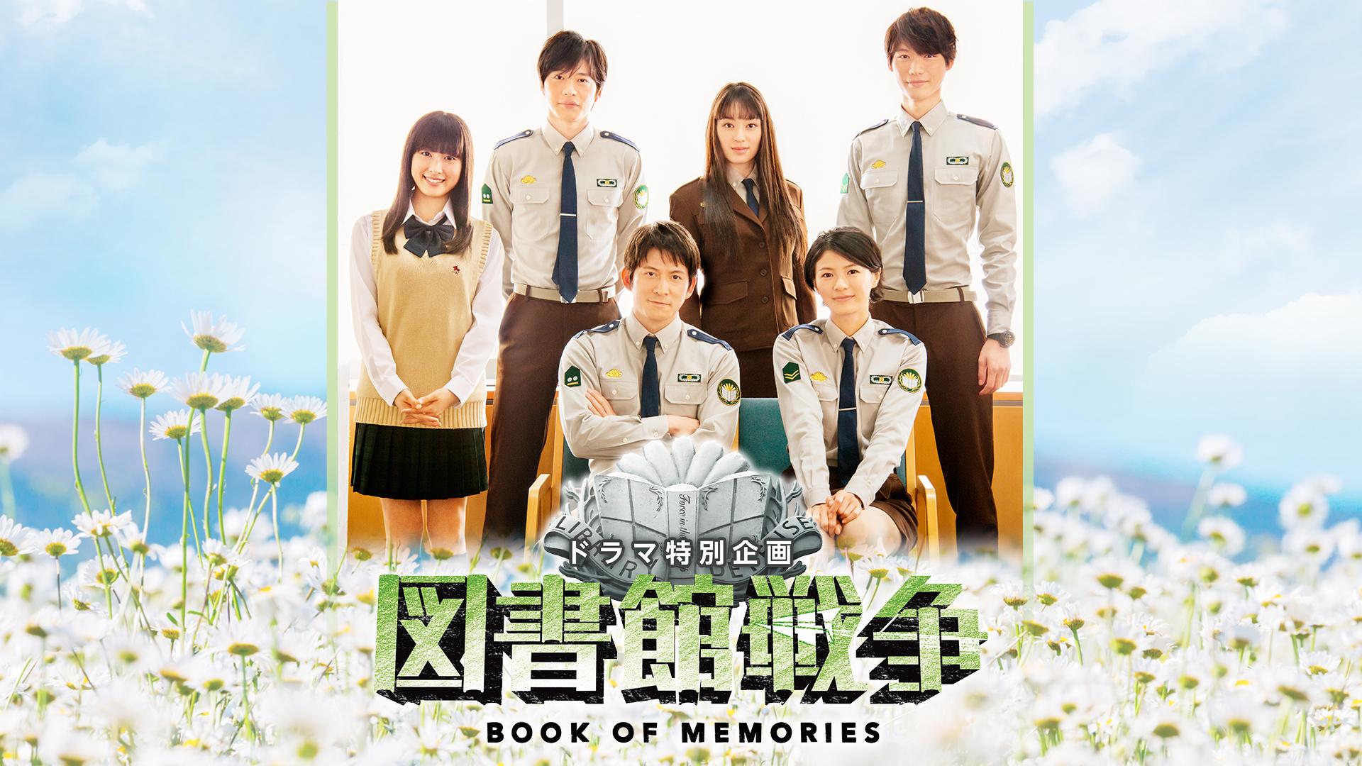 ドラマ特別企画 図書館戦争 ブック・オブ・メモリーズ 動画