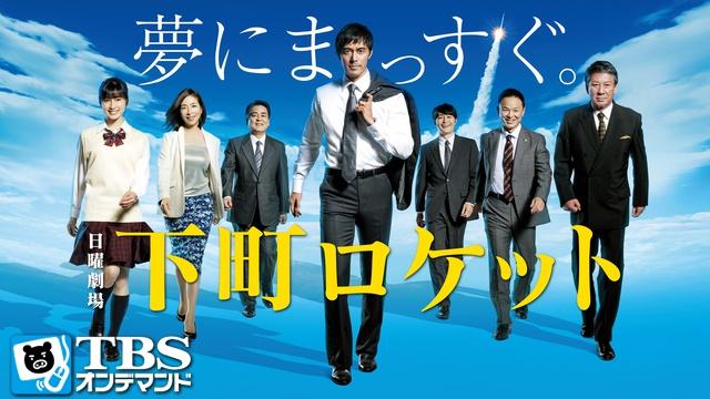 下町ロケット(2015) 動画