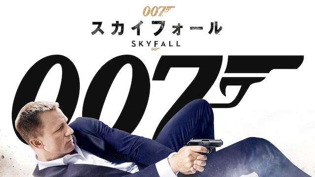 007/スカイフォール 動画