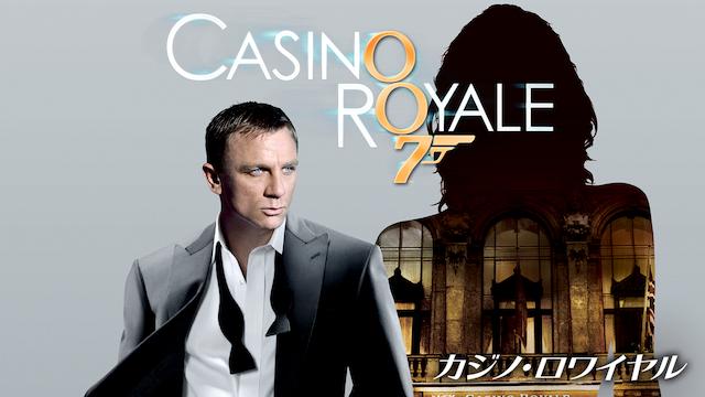 007/カジノ・ロワイヤルの動画 - 007/スカイフォール