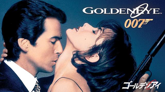 007/ゴールデンアイの動画 - 007/慰めの報酬
