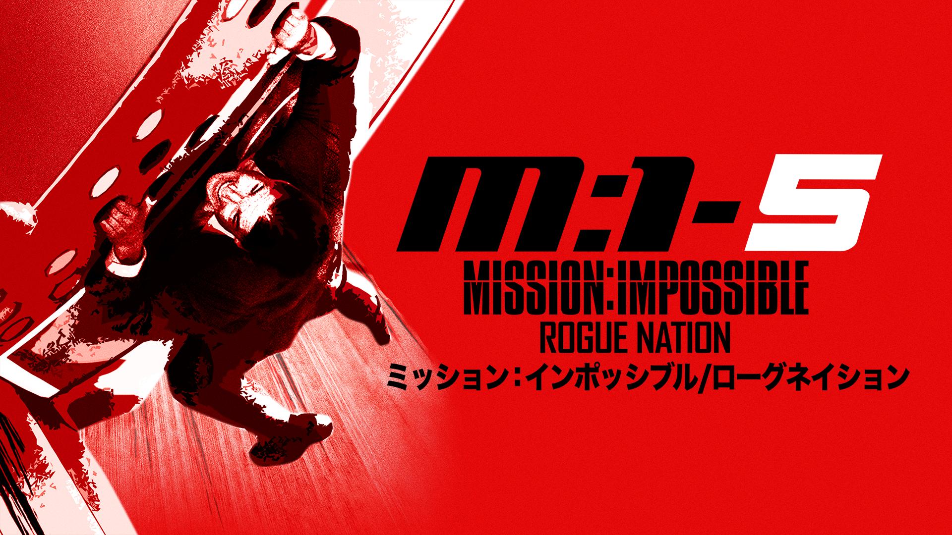 ミッション:インポッシブル5/ローグ・ネイションの動画 - ミッション:インポッシブル2