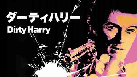 【アクション映画 おすすめ】ダーティハリー