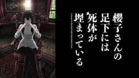 【アニメ 映画 おすすめ】櫻子さんの足下には死体が埋まっている