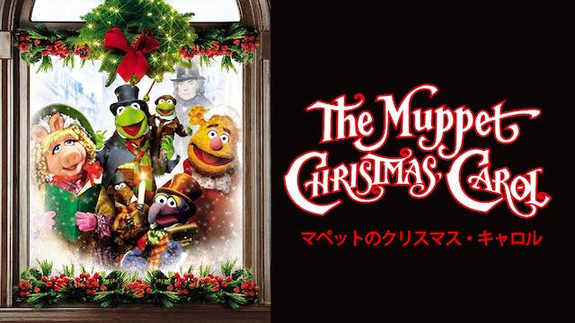 マペットのクリスマス・キャロルの動画 - ザ・マペッツ