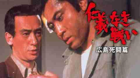 【アクション映画 おすすめ】仁義なき戦い 広島死闘篇
