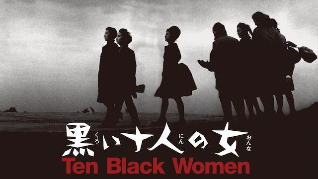 黒い十人の女 動画