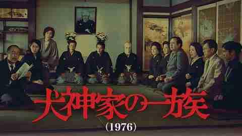 【映画 邦画 おすすめ】犬神家の一族(1976)
