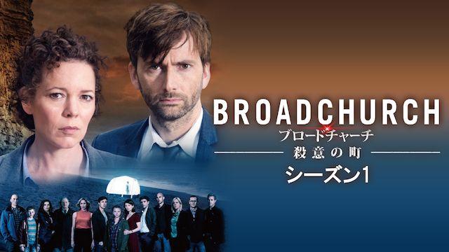 ブロードチャーチ 〜殺意の町〜 Season 1