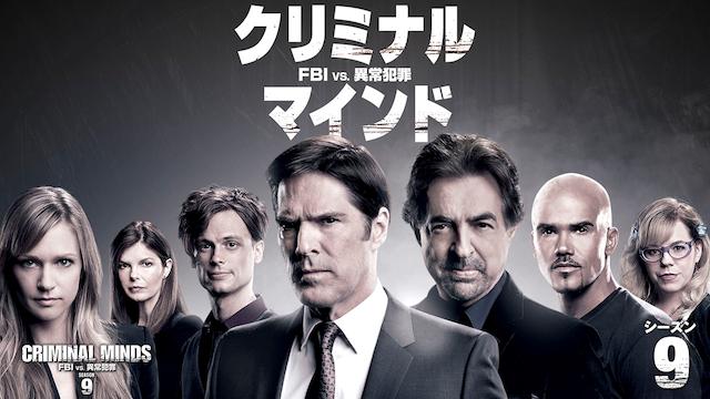クリミナル・マインド/FBI vs. 異常犯罪 シーズン9の動画 - クリミナル・マインド/FBI vs. 異常犯罪 シーズン10