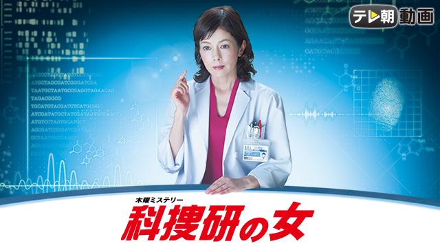 科捜研の女 season15の動画 - 科捜研の女 season17