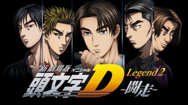 新劇場版 頭文字D Legend2 -闘走-の動画 - 頭文字D THE MOVIE