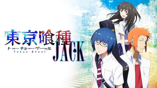 OVA東京喰種トーキョーグール【JACK】 動画