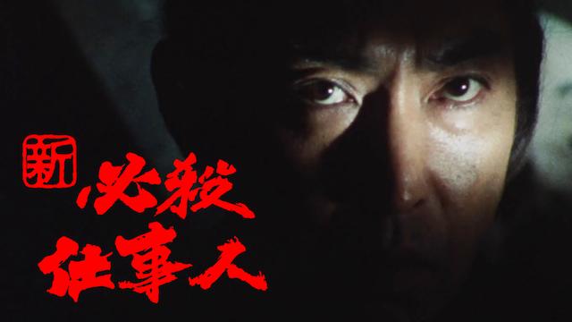 新・必殺仕事人 | 無料動画