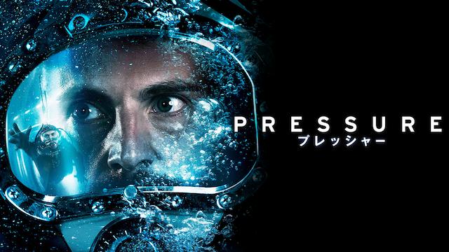 Pressure/プレッシャー 動画