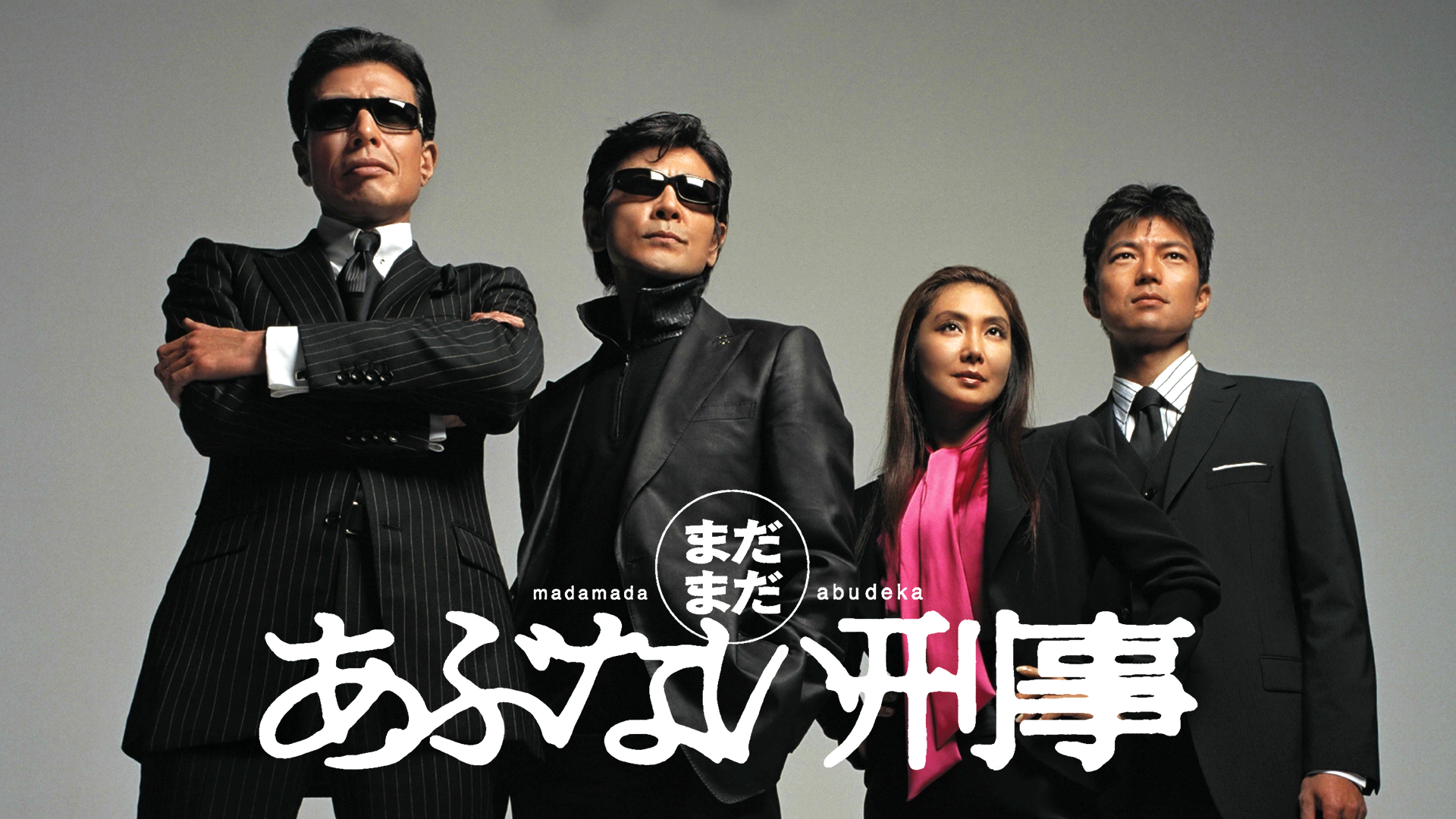 まだまだあぶない刑事(2005) | 無料動画