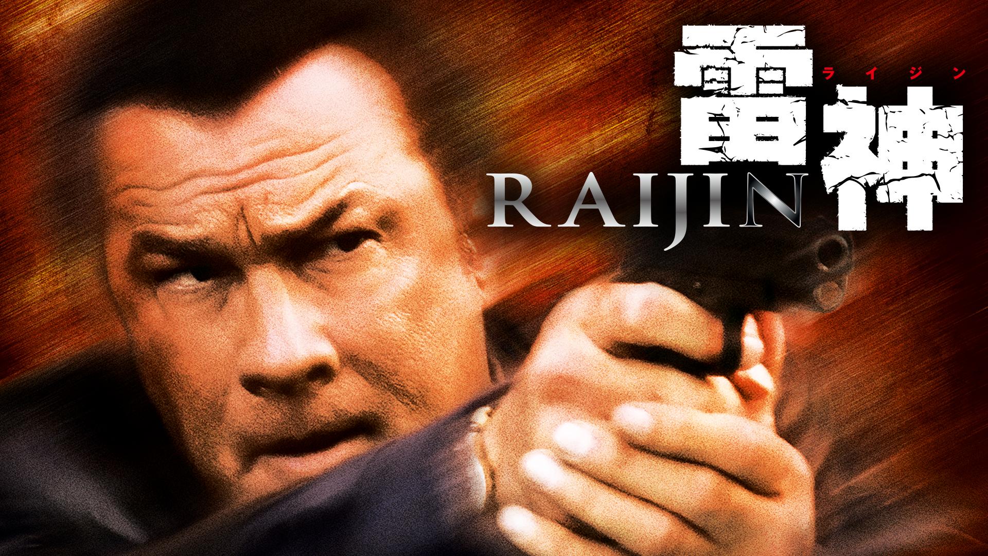 雷神-RAIJIN- 動画