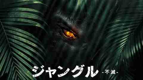 【おすすめ 洋画】ジャングル -不滅-