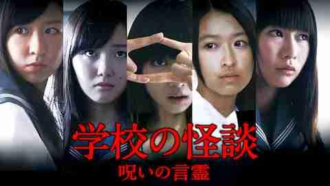 【ホラー 映画 人気】学校の怪談 呪いの言霊