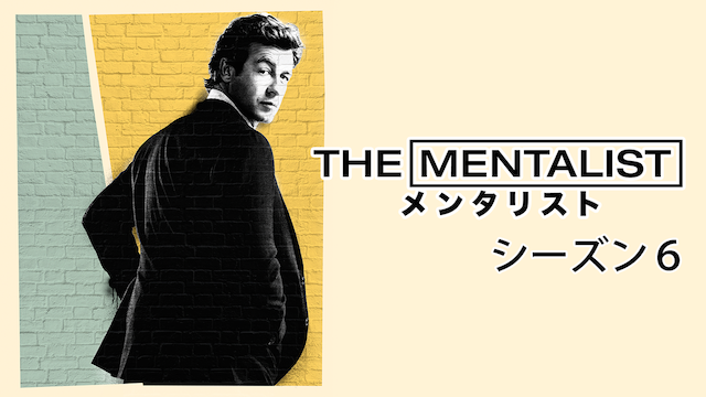 THE MENTALIST/メンタリスト シーズン6の動画 - THE MENTALIST/メンタリスト シーズン1