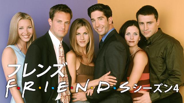 Friends/フレンズ シーズン4 無料動画