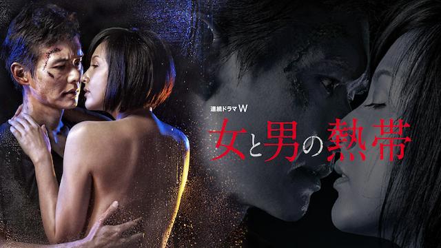 連続ドラマW 女と男の熱帯の動画 - 連続ドラマW モザイクジャパン