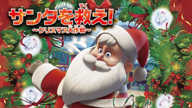 サンタを救え!~クリスマス大作戦~ 動画