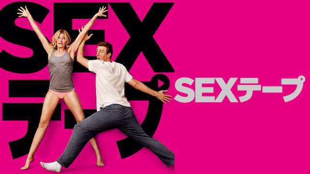 SEXテープ 動画