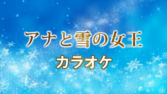 アナと雪の女王【カラオケ】の動画 - アナと雪の女王