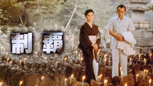 制覇(1982) 動画