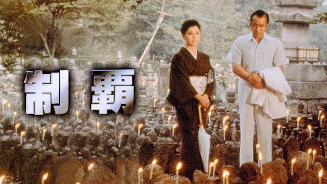 制覇(1982年)