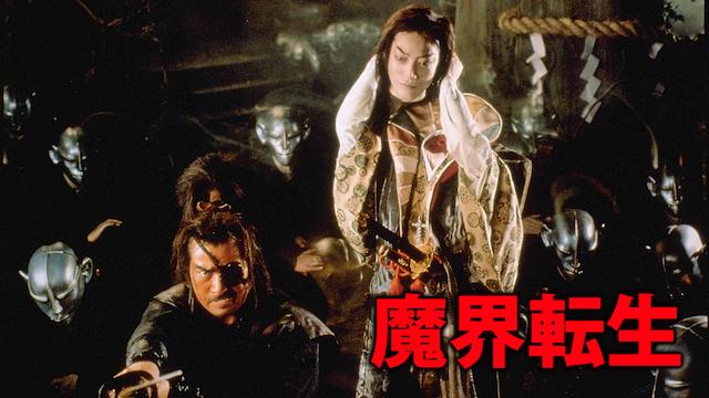 魔界転生(1981) 動画